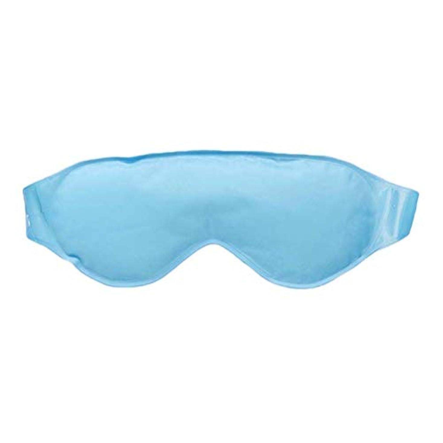 追い出す鮫ポイントSUPVOX アイスフェイス物理的冷却アイマスクアイスコンプレッションバッグアイレリーフマスク(ブルー)