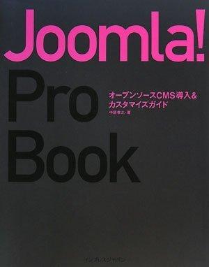 Joomla!Pro Book オープンソースCMS導入&カスタマイズガイドの詳細を見る