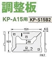 Joto キソパッキン調整板 (KP-A15用) 規格: KP-S15B2 2mm厚 (120セット)