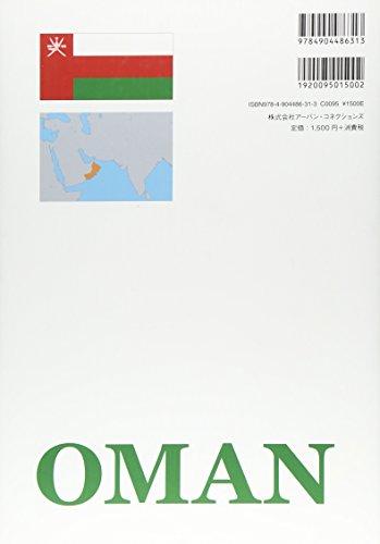 知られざる国オマーン―激動する中東のオアシス