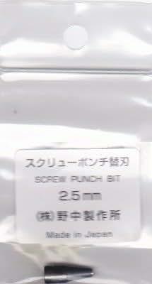 野中製作所 スクリューポンチ替刃 2.5mm