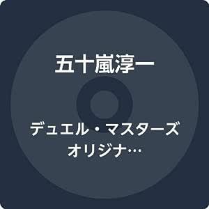 デュエル・マスターズ オリジナルサウンドトラックIII