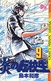 炎の転校生 9 (少年サンデーコミックス)