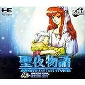聖夜物語 【PCエンジン】