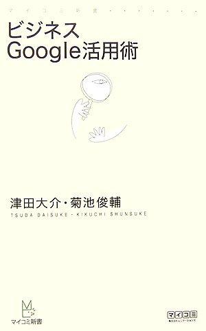 ビジネスGoogle活用術 (マイコミ新書)