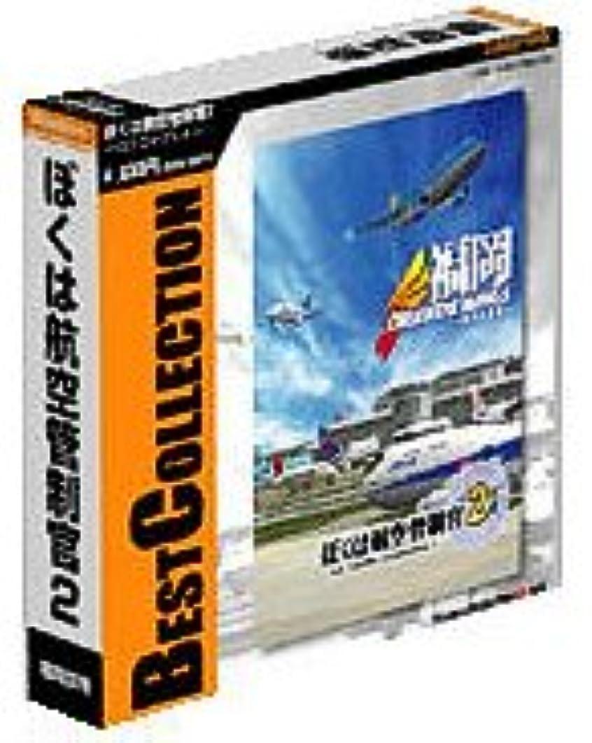 描写貧しい検査テクノブレイン ぼくは航空管制官2 ベストコレクション 福岡空港
