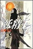 妖精王 (第3巻) (白泉社文庫)