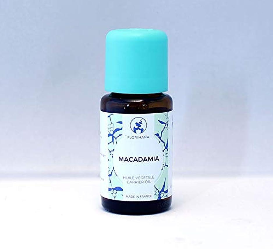 アスレチック首尾一貫した考案するオーガニック キャリアオイル マカダミアナッツオイル (15ml)