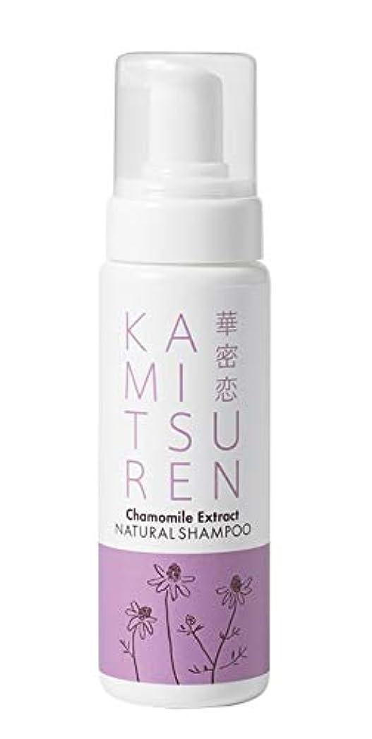こんにちは経験者成功華密恋(KAMITSUREN) ナチュラルシャンプー 200ml