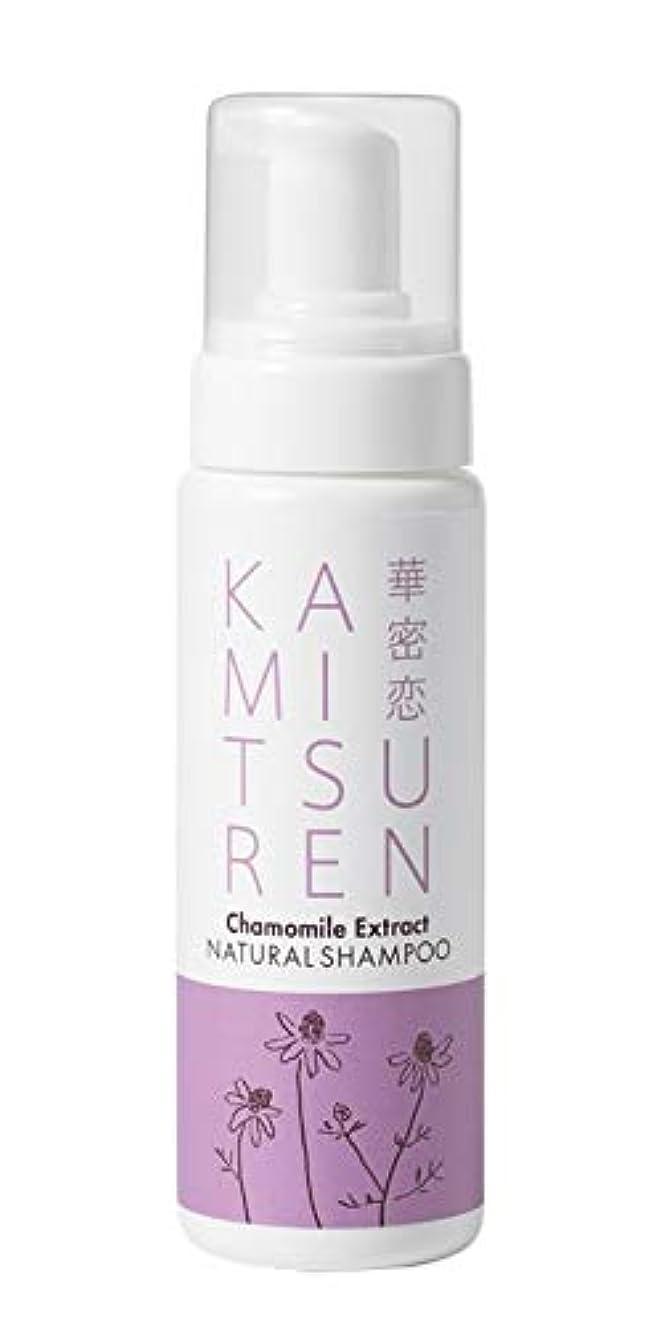 配当混合した安全性華密恋(KAMITSUREN) ナチュラルシャンプー 200ml
