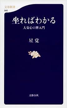 [星覚]の坐ればわかる 大安心の禅入門