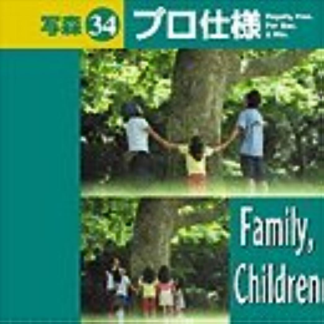 写森プロ仕様 Vol.34 Family?Children