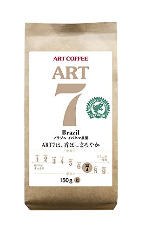 アートコーヒーART7ブラジルイパネマ農園150g×2袋