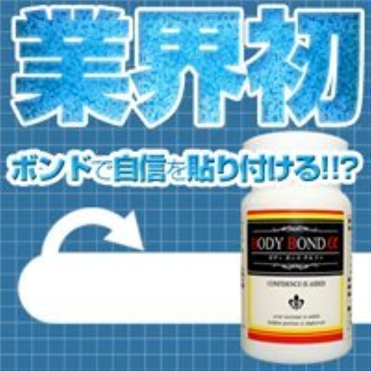 ベジタリアン冒険飛行機BODY BOND α(ボディボンドアルファ)/【CC】