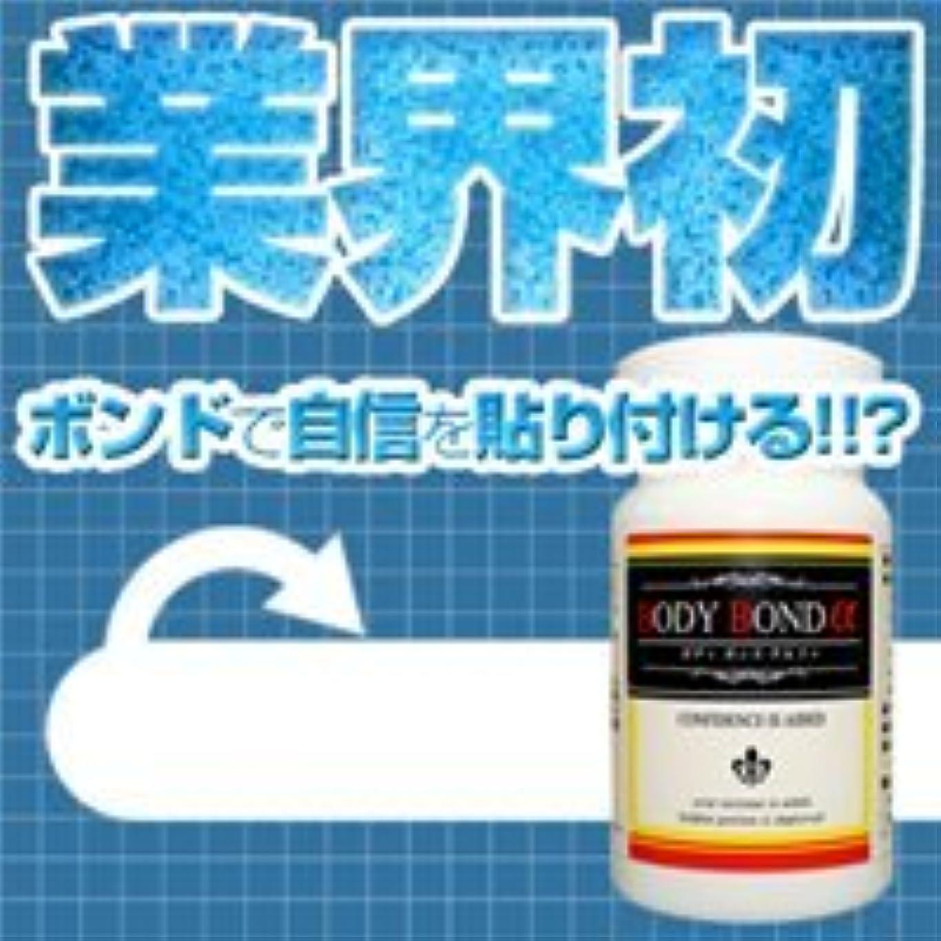 歪める何故なの留め金BODY BOND α(ボディボンドアルファ)/【CC】