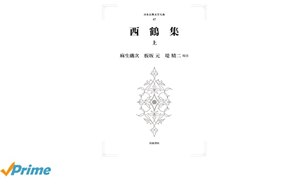 西鶴集 上 (日本古典文学大系 47...