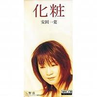 化粧 (MEG-CD)