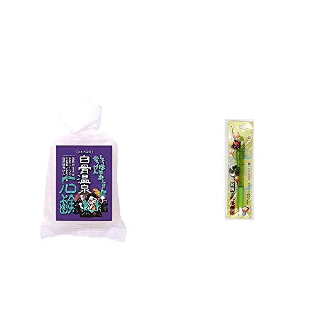 配置評決禁止[2点セット] 信州 白骨温泉石鹸(80g)?さるぼぼ 癒しシャープペン 【グリーン】
