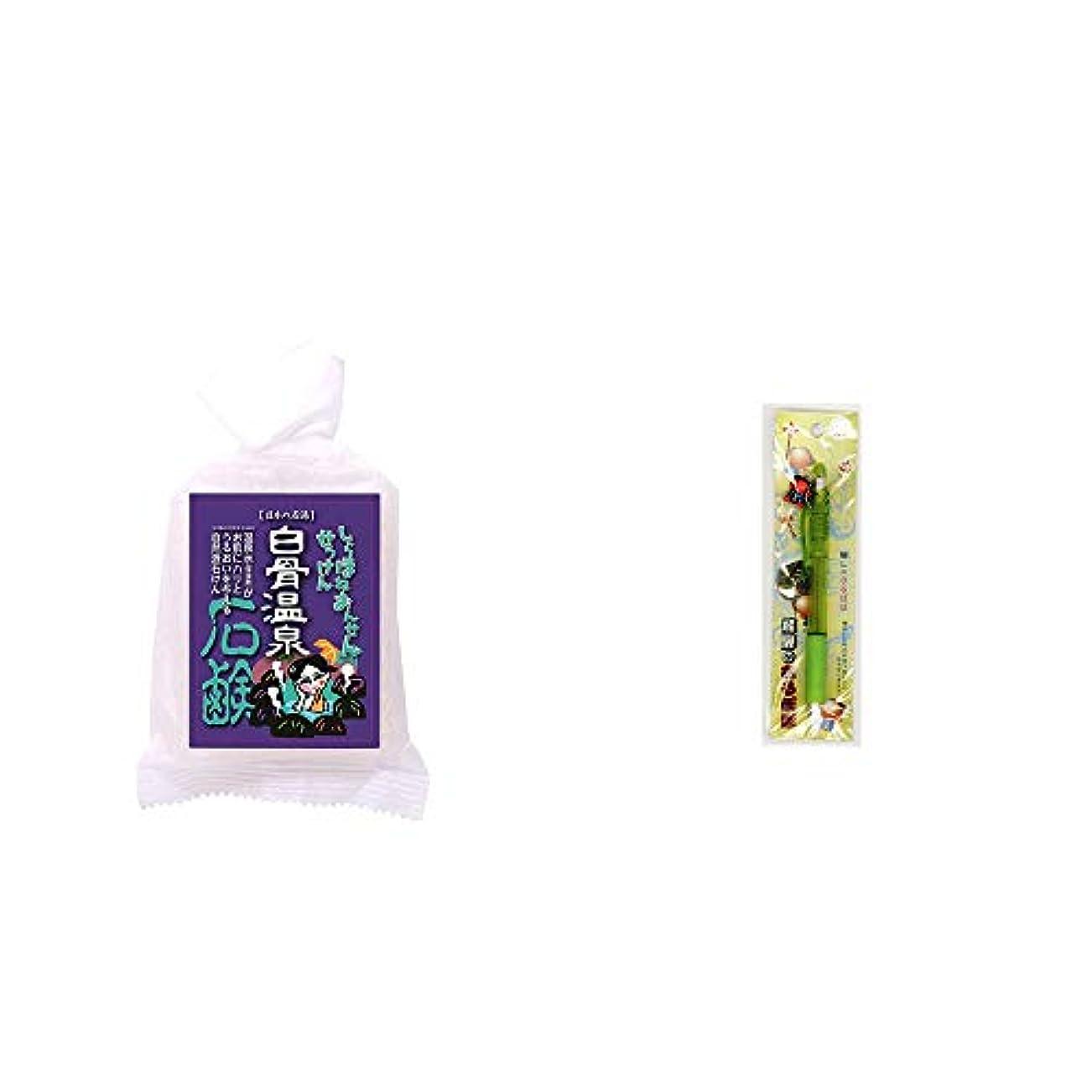 [2点セット] 信州 白骨温泉石鹸(80g)?さるぼぼ 癒しシャープペン 【グリーン】