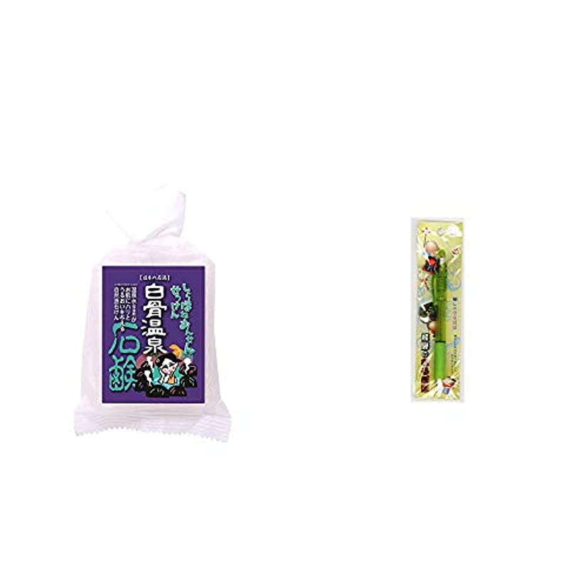 輝く運賃食事[2点セット] 信州 白骨温泉石鹸(80g)?さるぼぼ 癒しシャープペン 【グリーン】