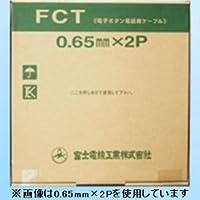 富士電線 電子ボタン電話用ケーブル 0.65mm 10P 100m巻 FCT0.65mm×10P×100m