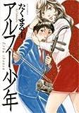 アルフー少年 (ジェッツコミックス)