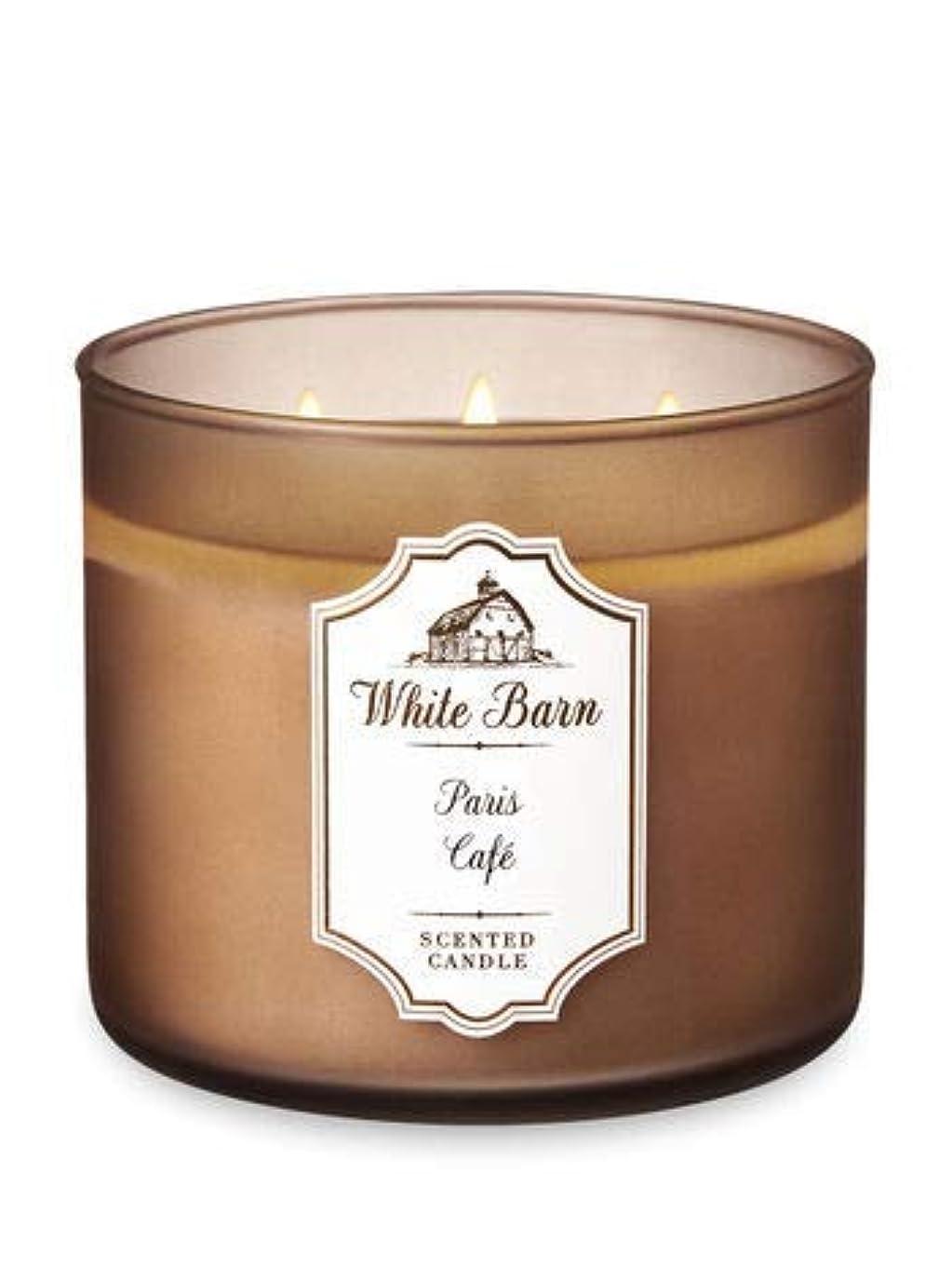 弁護仕える小屋【Bath&Body Works/バス&ボディワークス】 アロマキャンドル パリスカフェ 3-Wick Scented Candle Paris Cafe 14.5oz/411g [並行輸入品]