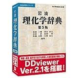 岩波 理化学辞典 第5版 V2