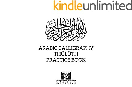 Arabic calligraphy practice book: Specially for thuluth font (English Edition)
