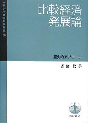 比較経済発展論―歴史的アプローチ (一橋大学経済研究叢書)の詳細を見る