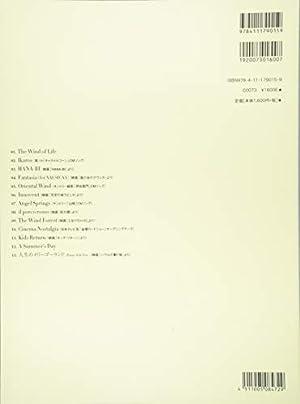 久石譲 ピアノストーリーズベスト '88-'08 <オリジナルエディション>