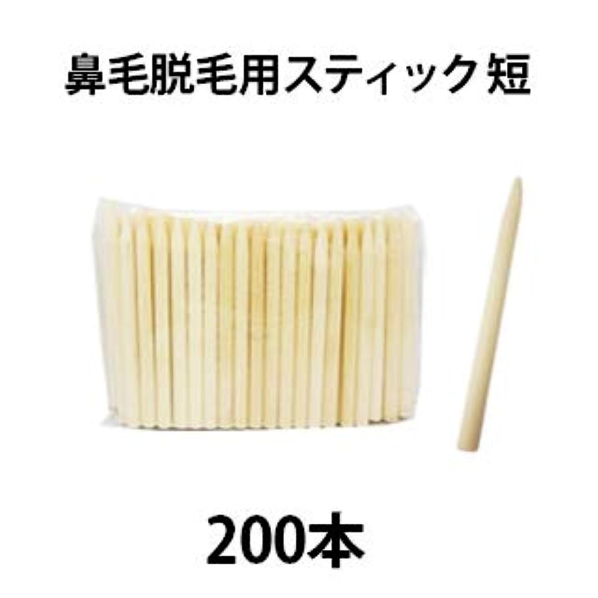 布ミルク機関車【短 鼻毛脱毛】ウッドスティック 短 200本 75mm