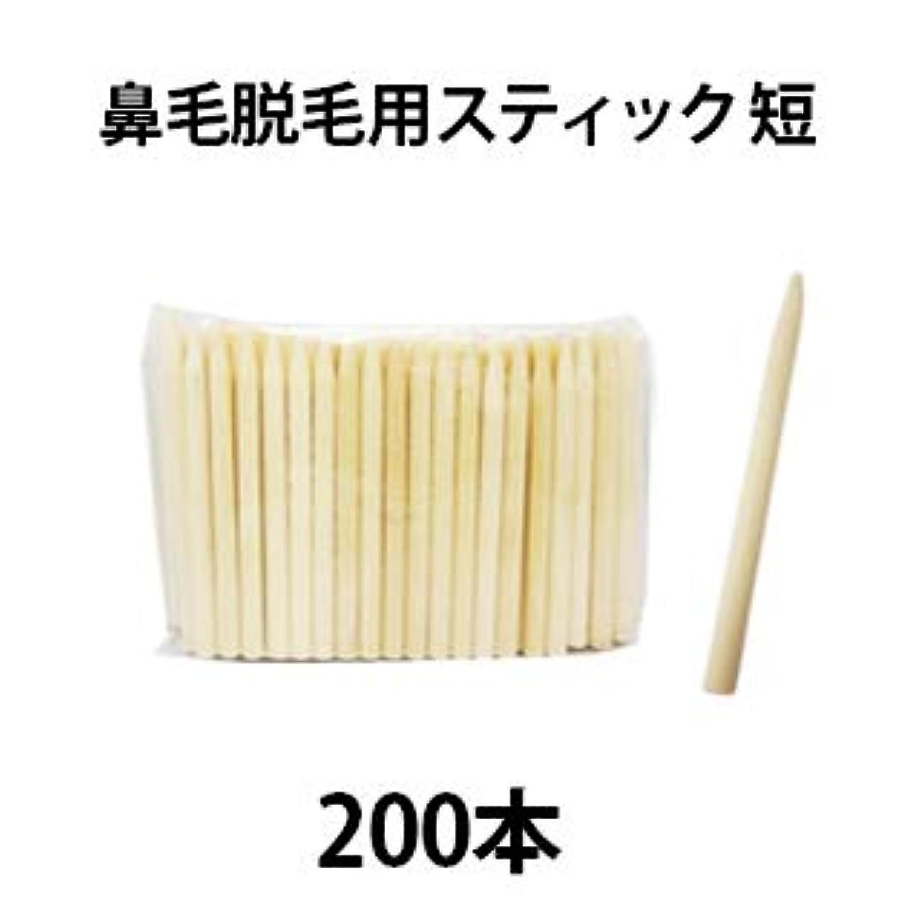 転送ガラガラ西【短 鼻毛脱毛】ウッドスティック 短 200本 75mm