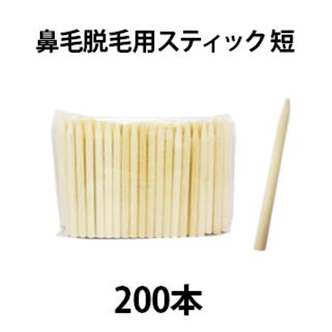 スキッパーロバ炭素【短 鼻毛脱毛】ウッドスティック 短 200本 75mm