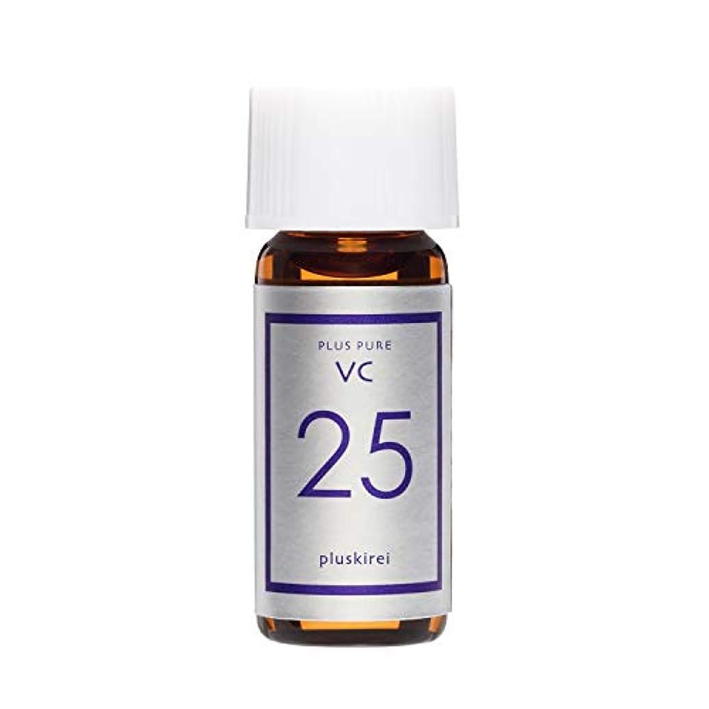 警官タイト適応するプラスピュアVC25ミニ ピュアビタミンC25%配合 両親媒性美容液