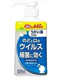 (まとめ)サラヤ スマートハイジーン うがい薬コロロ 500ml 【×3点セット】