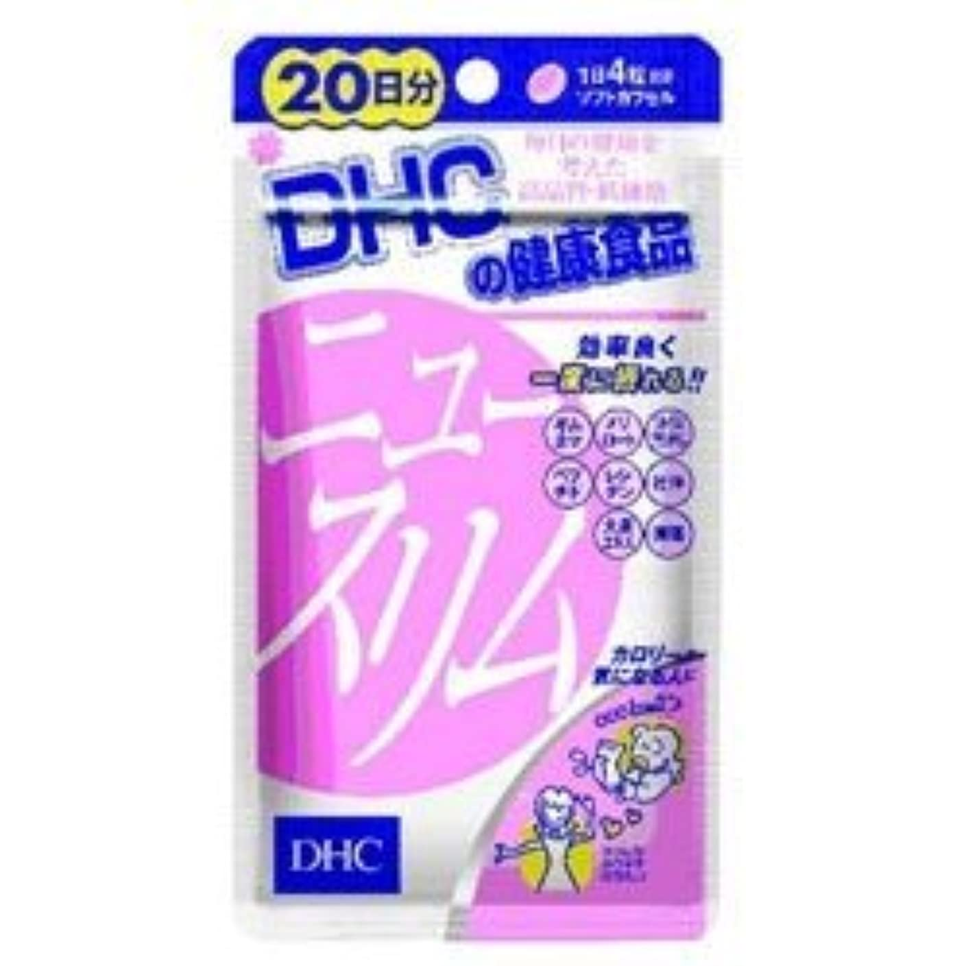 スクランブルオーガニックジョガー【DHC】ニュースリム 20日分 ×20個セット