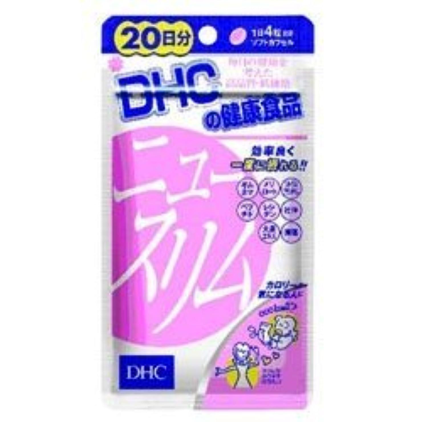 伝導眩惑するパーティー【DHC】ニュースリム 20日分 ×20個セット