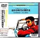 私立探偵 濱マイク シリーズ 第二弾「遥かな時代の階段を」 [DVD]