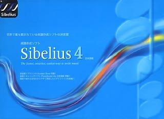 Sibelius 4 (通常版)