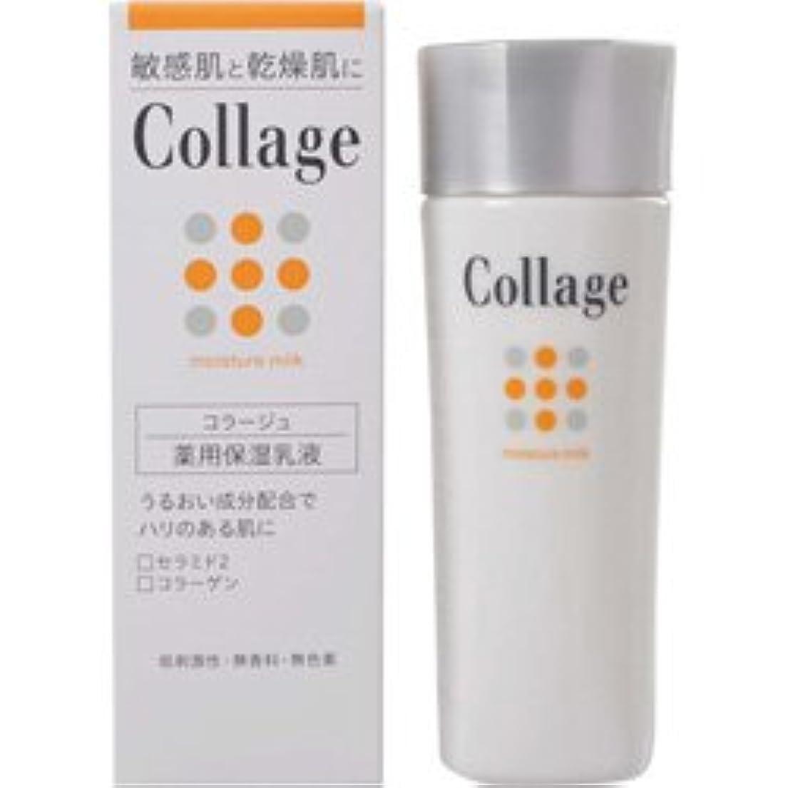 惨めな男指定【持田ヘルスケア】 コラージュ薬用保湿乳液 80ml (医薬部外品) ×3個セット