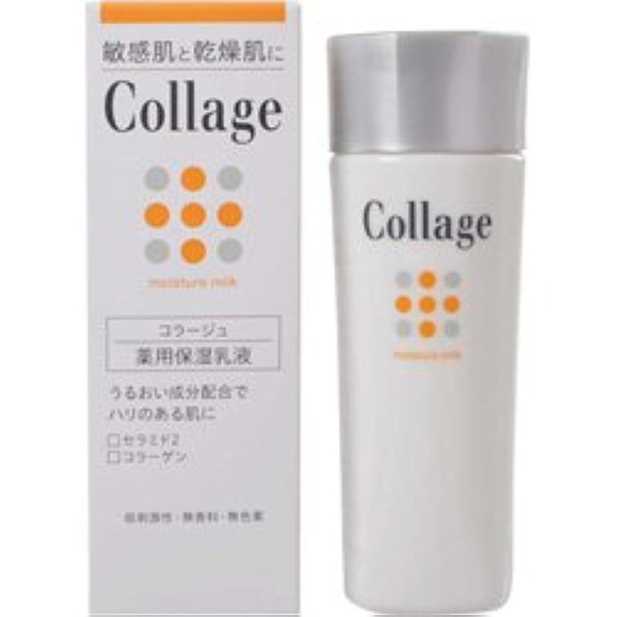 【持田ヘルスケア】 コラージュ薬用保湿乳液 80ml (医薬部外品) ×3個セット