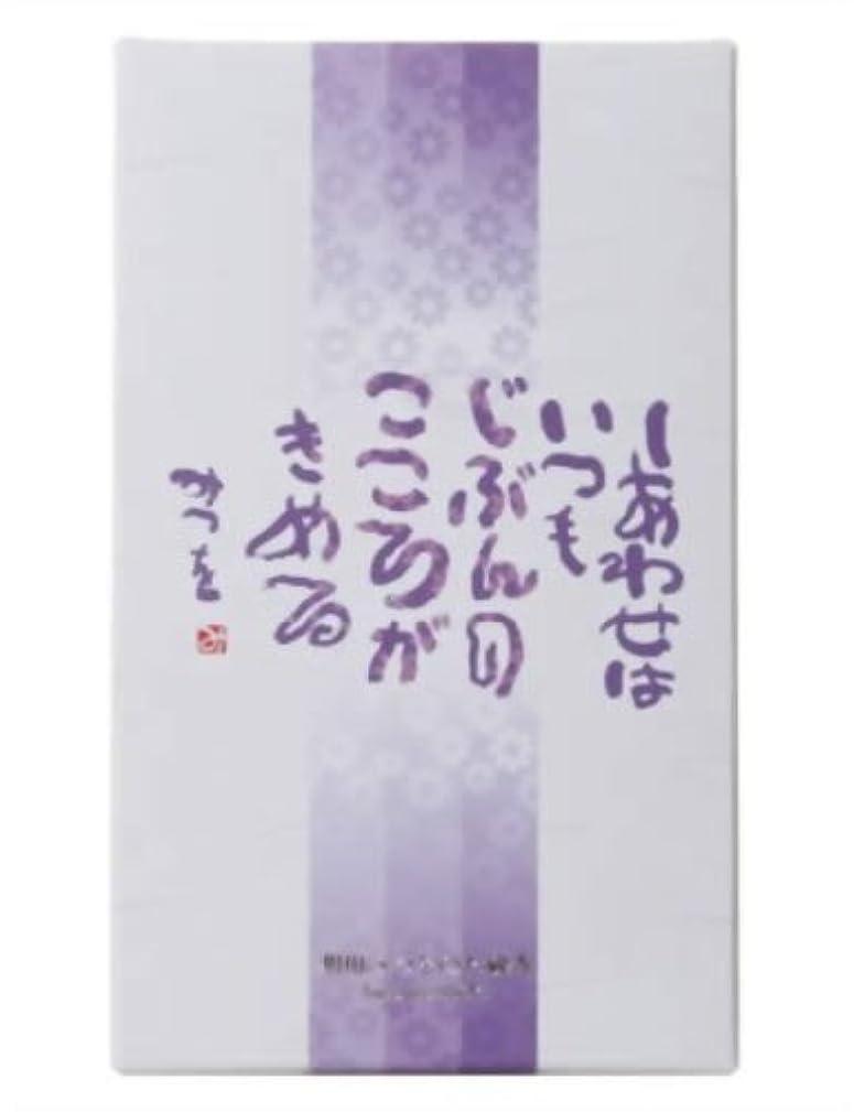 遺棄された変更モス相田みつをのお線香 しあわせ バラ詰 身蓋箱