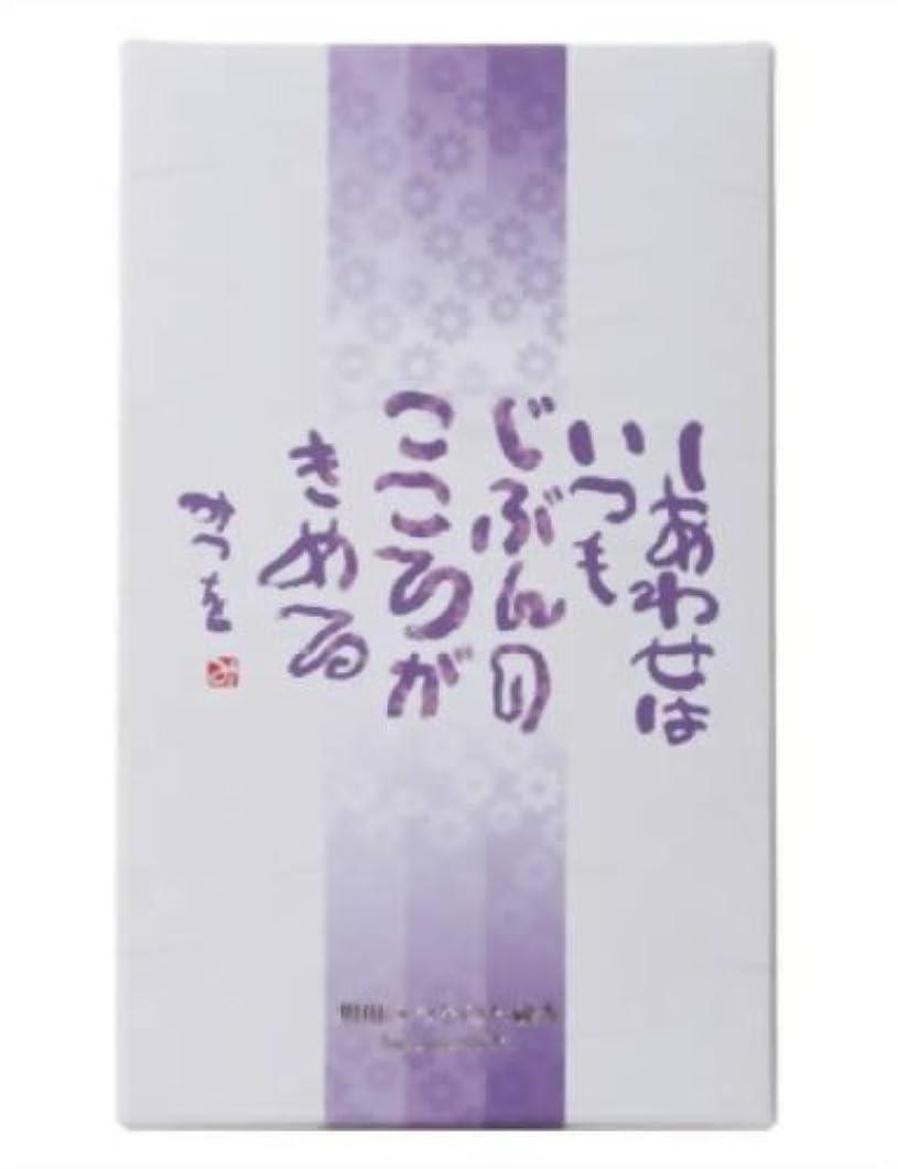 だます書士シード相田みつをのお線香 しあわせ バラ詰 身蓋箱