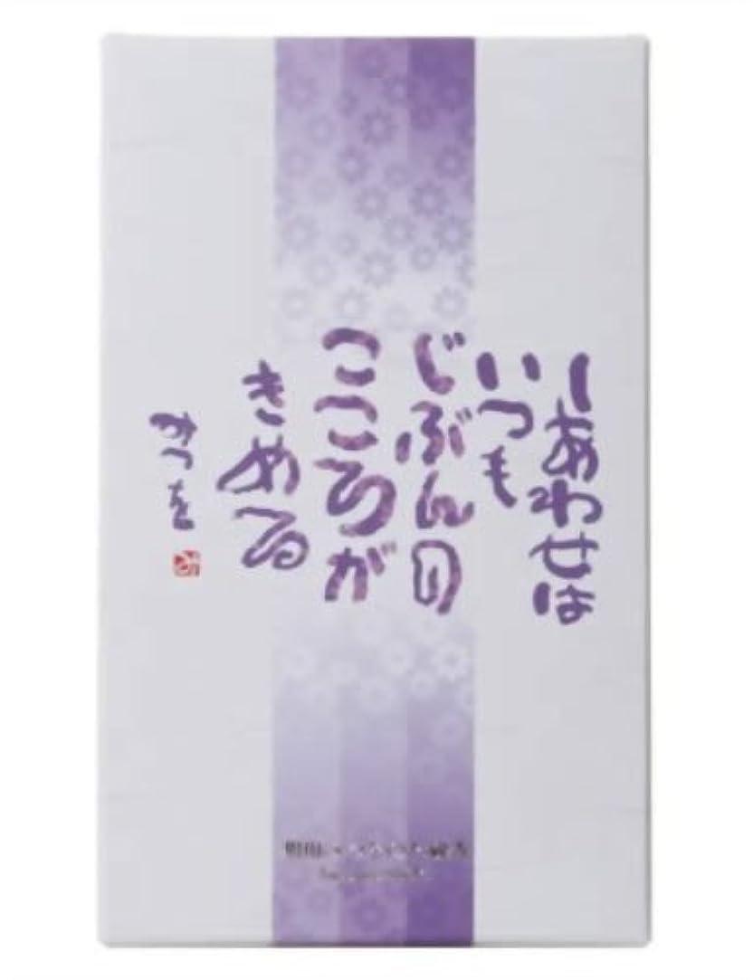 行商人モチーフ栄光相田みつをのお線香 しあわせ バラ詰 身蓋箱