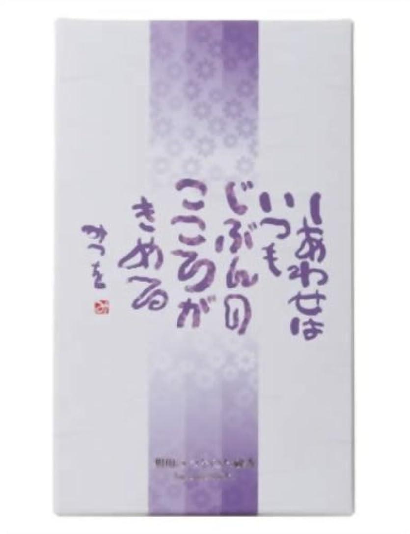 無意味本誤って相田みつをのお線香 しあわせ バラ詰 身蓋箱