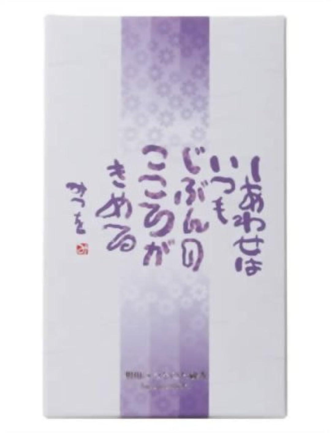 カウント見積りサージ相田みつをのお線香 しあわせ バラ詰 身蓋箱