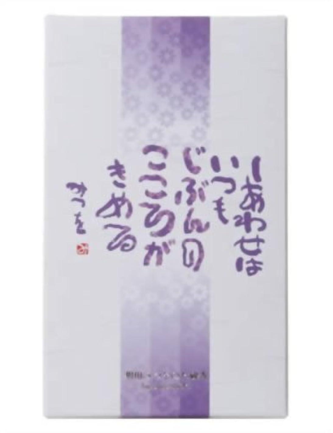 溢れんばかりの容疑者一般的に相田みつをのお線香 しあわせ バラ詰 身蓋箱