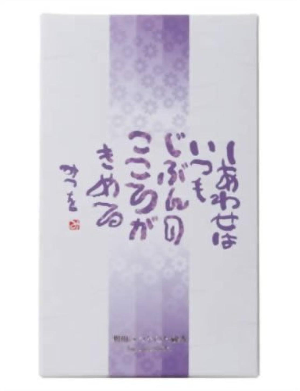 つかまえる乱雑な豆相田みつをのお線香 しあわせ バラ詰 身蓋箱