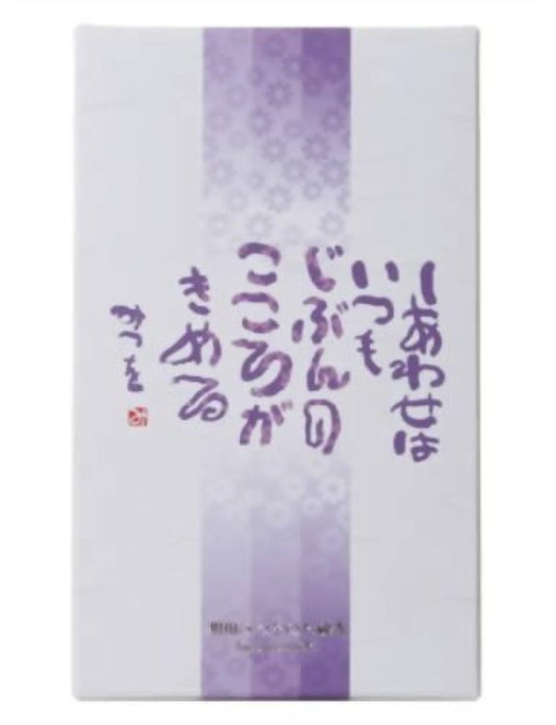 トークン禁止連結する相田みつをのお線香 しあわせ バラ詰 身蓋箱